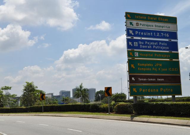 Дорога в Путраджаю